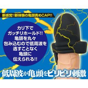 BIRI HEAD龜頭脈衝電擊器