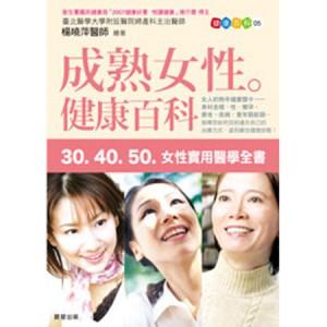 成熟女性健康百科