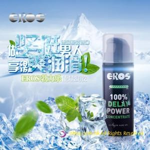 EROS勃力樂能量潤滑劑