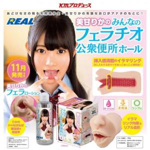 KMP REAL系列 美甘里香 口交自慰器