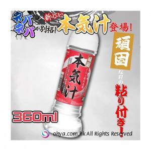 本氣汁 高黏 360ML