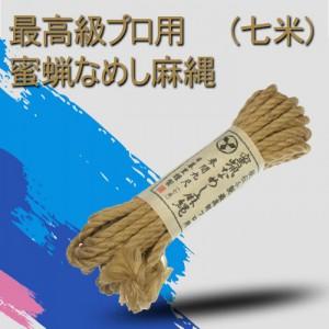 NPG最高級蜜蝋麻縄-7米
