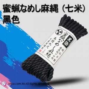 NPG最高級蜜蝋麻縄-7米黑色