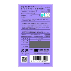 ZERO ZERO THREE 0.03 SMOOTH (JAPAN EDITION) 10'S PACK LATEX CONDOM