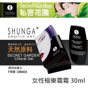 SHUNGA SECRET GARDEN