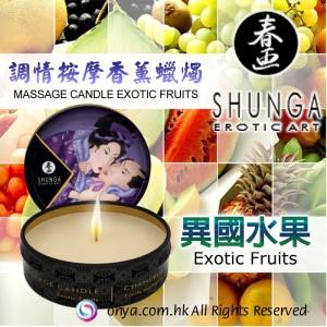 SHUNGA - CANDLE EXOTIC FRUITS 30ML