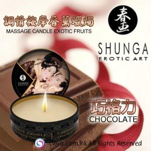 SHUNGA - CANDLE CHOCOLATE 30ML