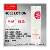 TENGA HOLE LOTION (MILD-WHITE)