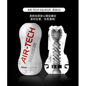 Tenga Air Tech Squeeze 柔軟版