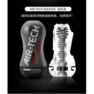 Tenga Air Tech Squeeze 緊實版
