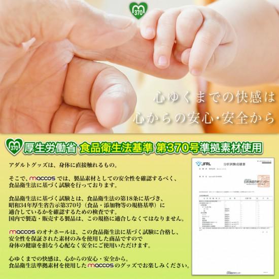 MACCOS 純情可憐姐姐工口名器-2.8KG
