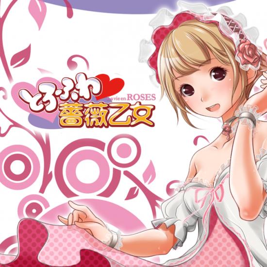 Magiceyes極彩名器-Lavieen Roses 薔薇乙女-軟版