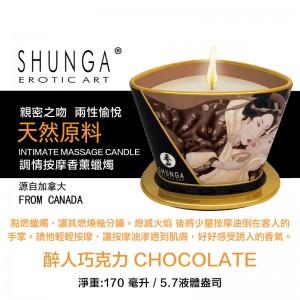 SHUNGA - CANDLE CHOCOLATE 170 ML