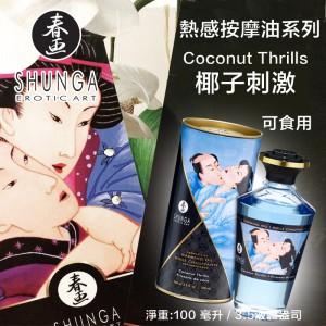 INTIMATE KISSES -APHRODISIAC OIL-COCONUT THRILLS