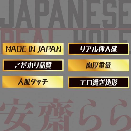 JAPANESE REAL HOLE 安齋拉拉 安齋らら 名器飛機杯
