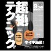 日本 GPRO BLACK ROTOR 防水充電跳蛋-黑色