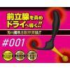 AO 灌腸驅動器#001
