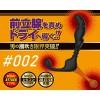 AO 灌腸驅動器#002
