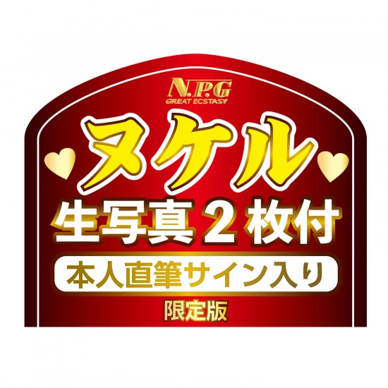 NPG-貓女郎-喵喵名器-七澤米亞