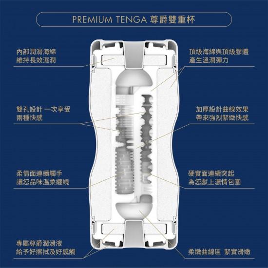 PREMIUM TENGA 尊爵雙重杯 [標準版]